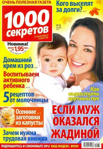 2920236_1000_sekretov_18_2012 (415x600, 73Kb)