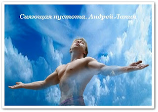 Андрей_Лапин._Сияющая_пустота_videouroki-onlain.com (320x227, 24Kb)