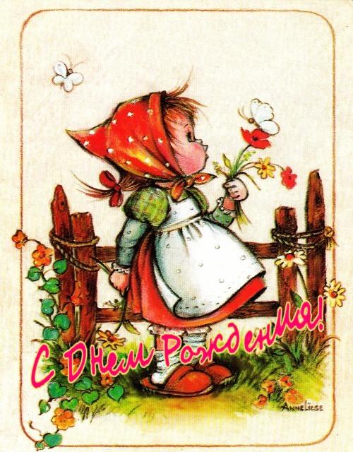 Советские открытки с днем рождения 24