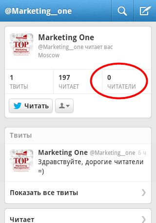 Новый фолловер в Twitter! Даже немного жаль его, не правда ли?