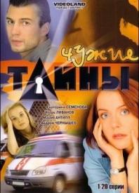 chuzhie-tajny677314213 (198x275, 48Kb)