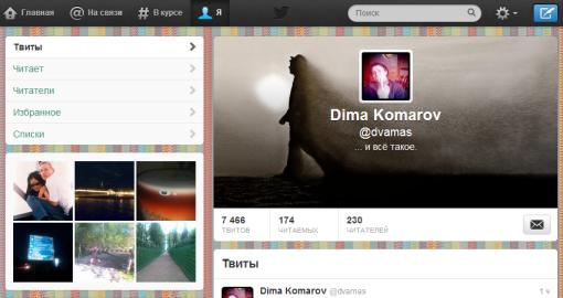 Новый дизайн профилей в Twitter Фотографии