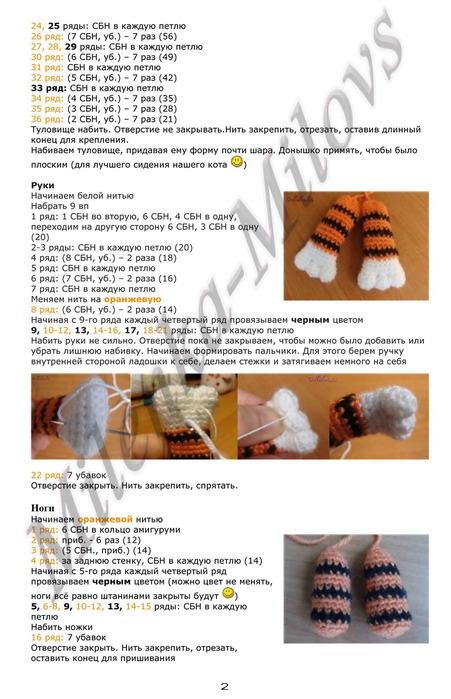 Схема вязания кота василия крючком 14