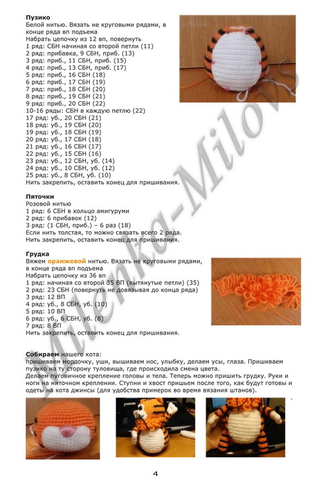 Схема вязания кота василия крючком 18