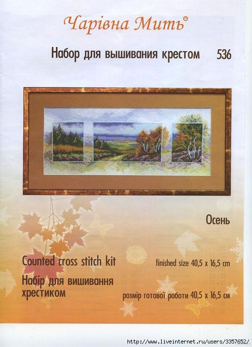 осень (508x700, 189Kb)