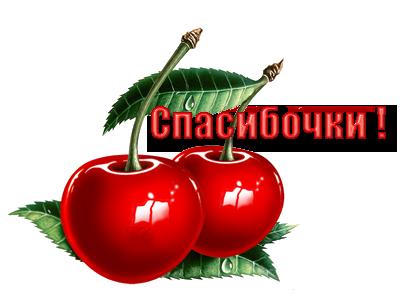 Спасибо_вишня (400x300, 80Kb)