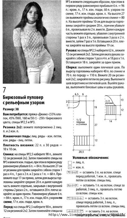 Рельефный узор украшает это связанный спицами свитер.  Вязаный свитер схема.