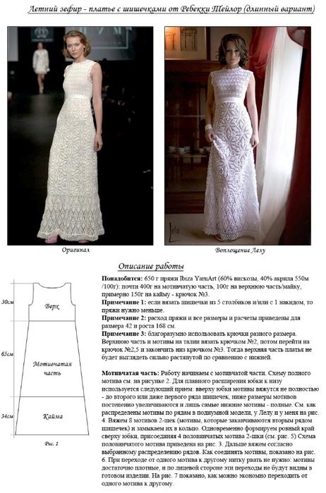 Платье летний зефир 3