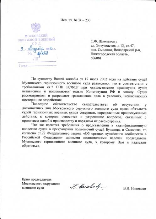 обращение в верховный суд рф образец - фото 4