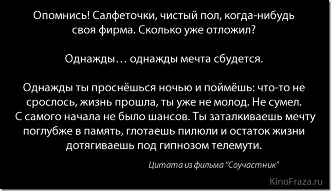 4524271_citata_iz_filma_souchastnik_thumb (644x373, 66Kb)