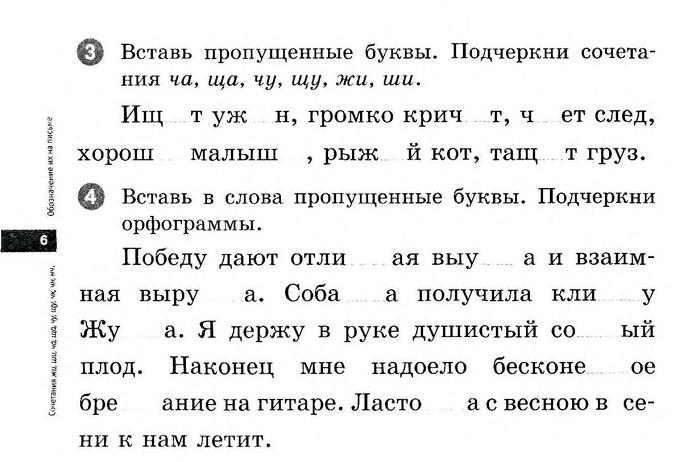 Вставит для решебник какие русскому 5 слова по