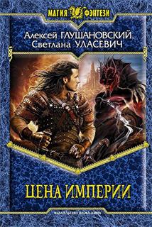 Глушановский А., Уласевич С._Цена империи (214x320, 117Kb)