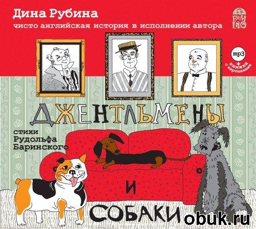 1348149126_dina-rubina-dzhentlmeny-i-sobaki (500x448, 77Kb)