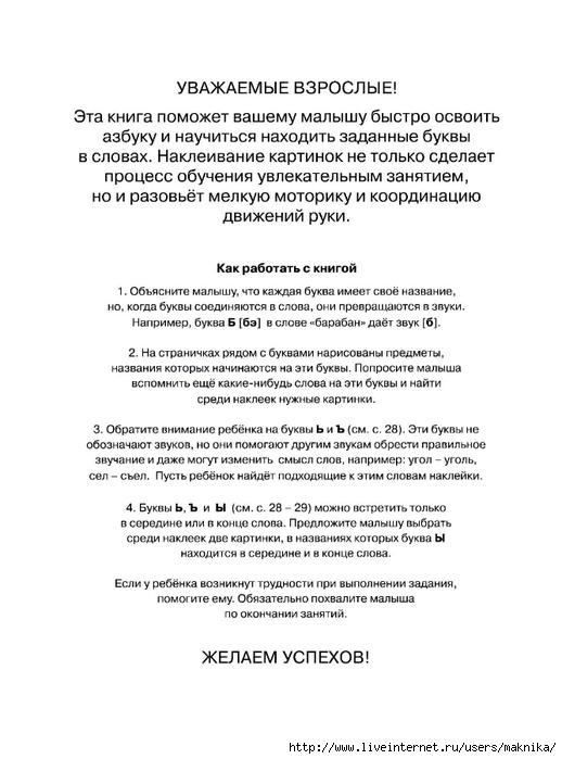 dm_uchim_bukvi_2_3-2 (518x700, 168Kb)