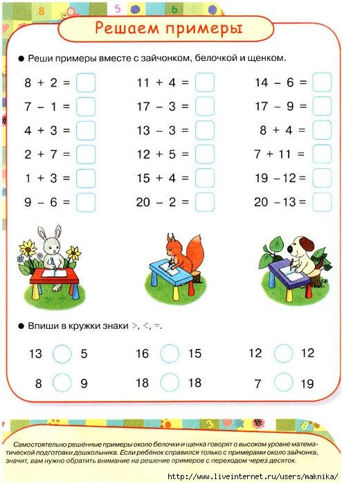 Дошкольная подготовка для детей 6 лет
