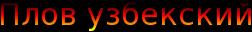 cooltext773635367 (252x32, 5Kb)