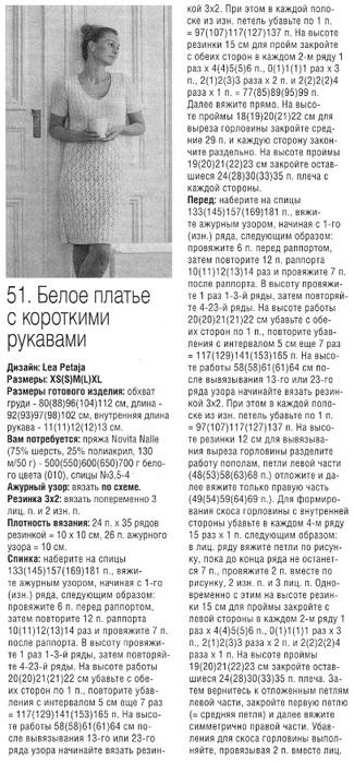 bel-plat1 (325x700, 126Kb)