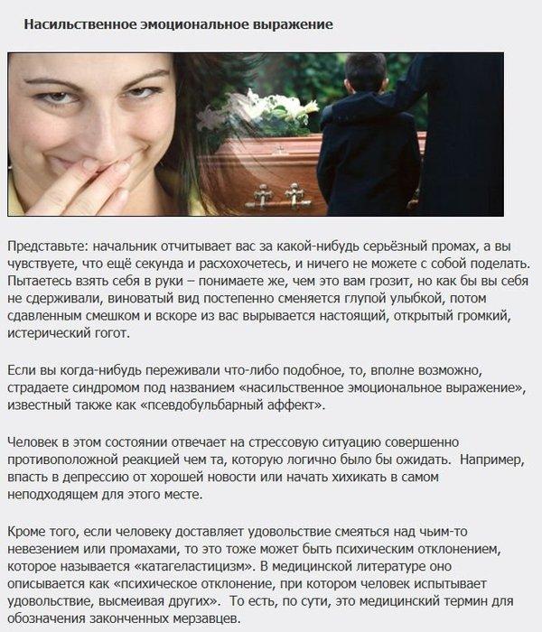 neobychnye_psikhologicheskie_rasstrojjstva_6_foto_3 (600x700, 109Kb)