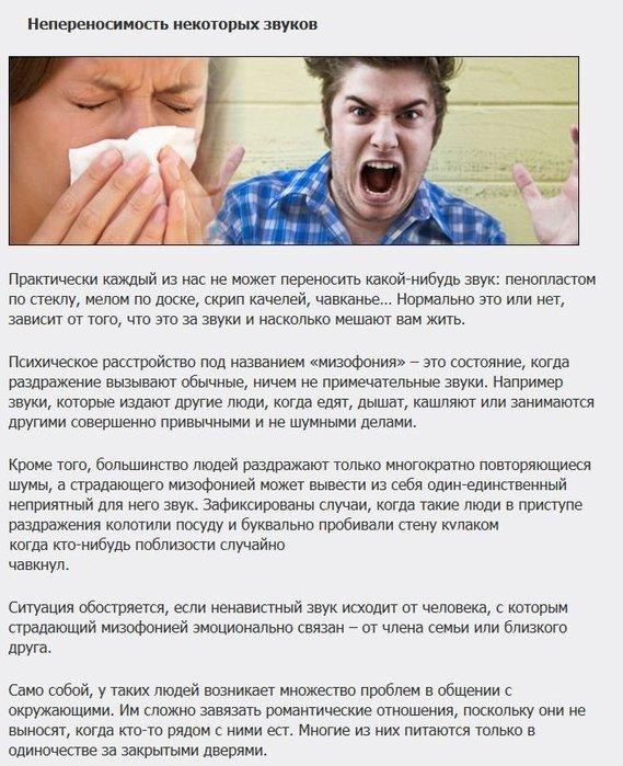 neobychnye_psikhologicheskie_rasstrojjstva_6_foto_5 (569x700, 103Kb)