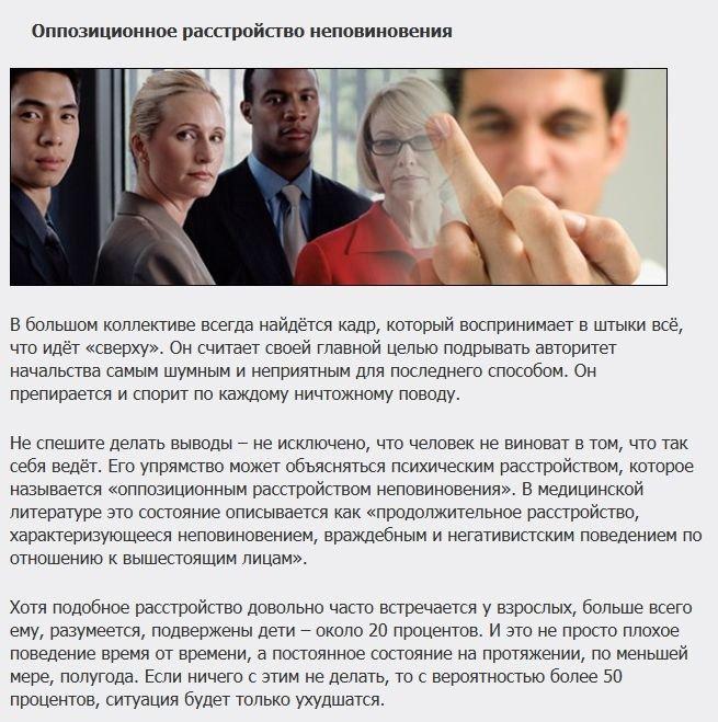 neobychnye_psikhologicheskie_rasstrojjstva_6_foto_6 (655x659, 109Kb)