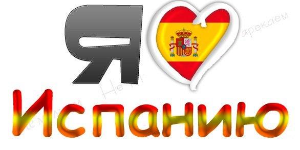 я - испания (586x293, 28Kb)