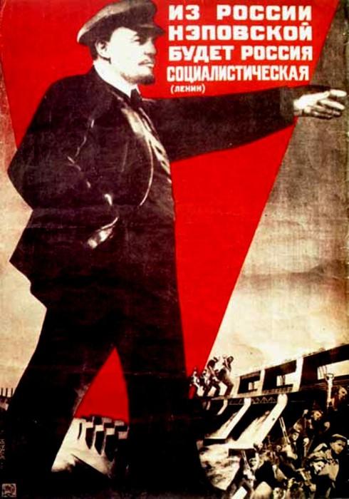 Плакат времён нэпа (490x700, 84Kb)