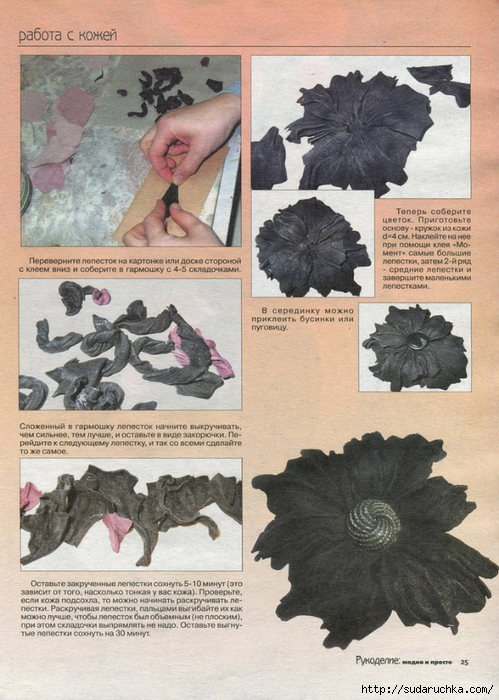 Шаблоны для цветов из кожи своими руками 61
