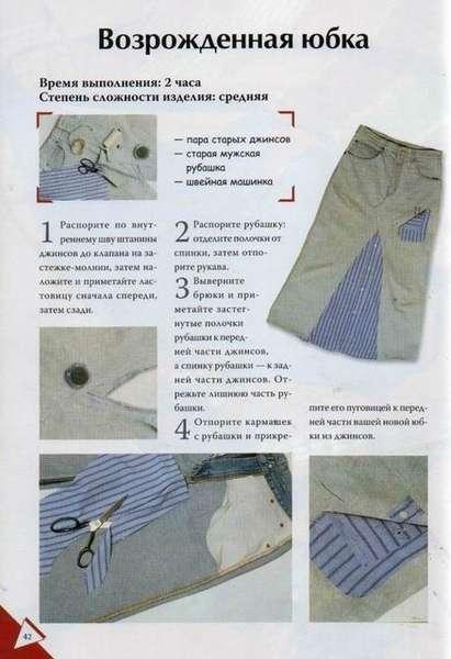 Переделки из старых джинсов самое