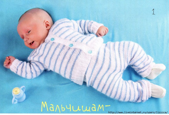 Вязание спицами мальчику 6 месяцев 199