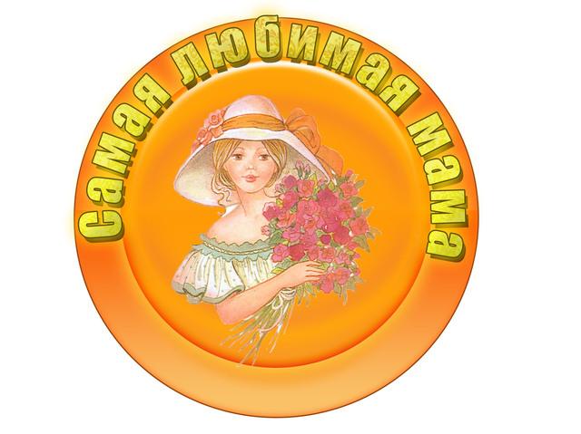 Медаль к дню матери
