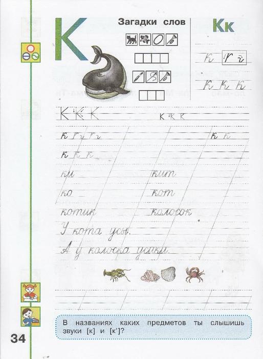 Мой алфавит решебник по прописи