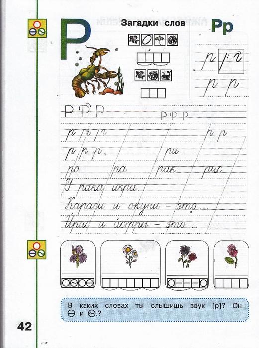 Гдз 1 класс мой алфавит