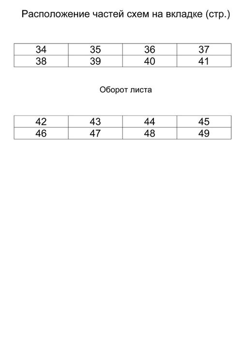 Расположение частей схем на вкладке (500x700, 31Kb)