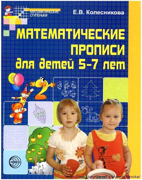 4663906_Matemat_propici01 (468x592, 251Kb)