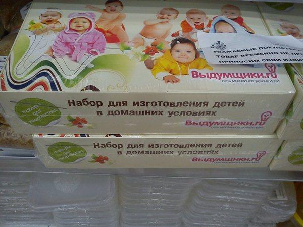 Набор для изготовления детей