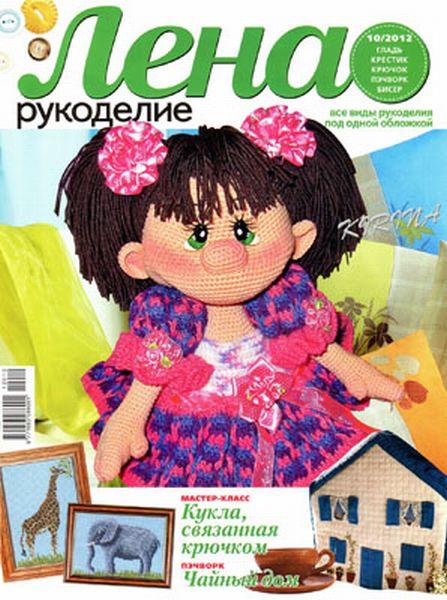 Лена рукоделие 3 2013. Куклы и игрушки в доме