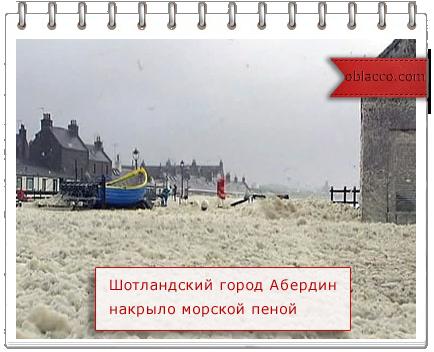 Жителей шотландского города Абердин накрыло морской пеной