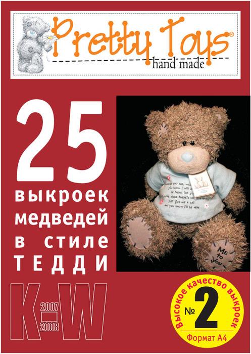 4663906_Medvedi21 (497x700, 141Kb)