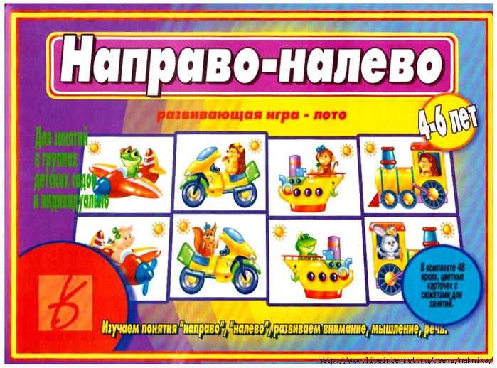 обучающие игры для детей 5 6 лет онлайн: