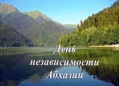 С днем независимости абхазия