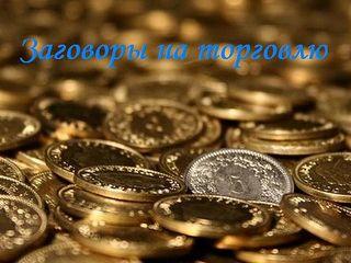zagovor_na_torgovliu (320x240, 20Kb)