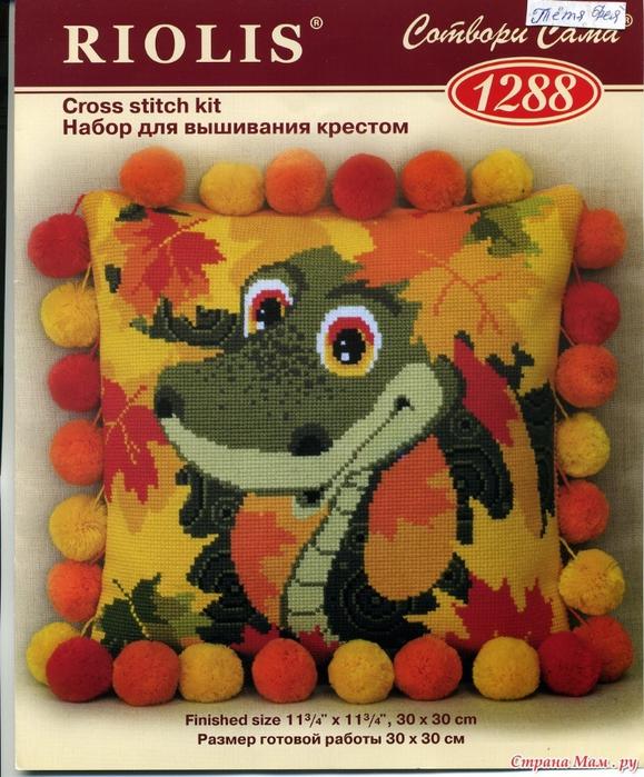 подушка змея (5) (579x700,