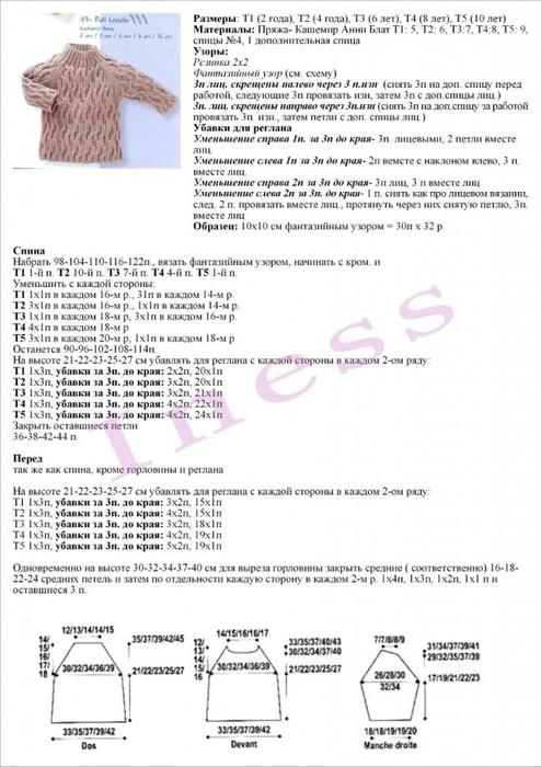 клёвый-свитер-723x1024 (494x700, 95Kb)