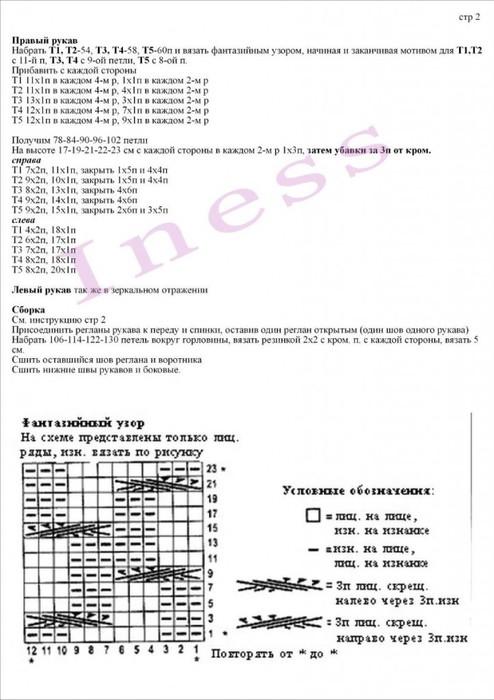 клёвый-свитер2-723x1024 (494x700, 79Kb)