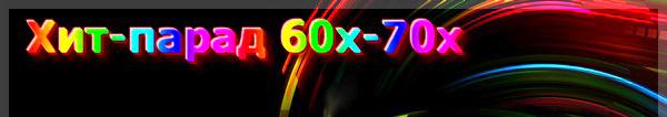 86511446_Hitparad_60h70h_Vid (600x106, 66Kb)