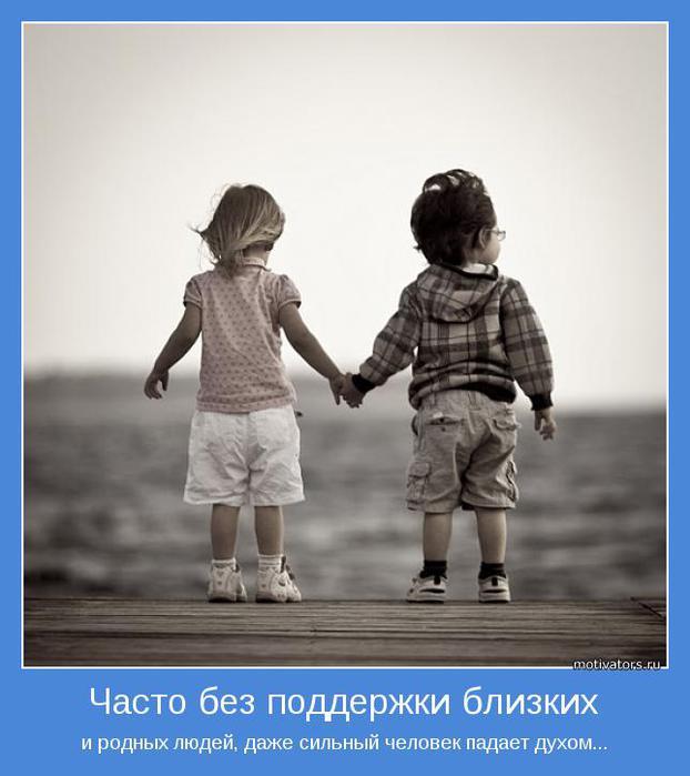 поддержка близких позитивный мотиватор/1349041834_pozitivnuyy_motivator_podderzhka (622x700, 43Kb)