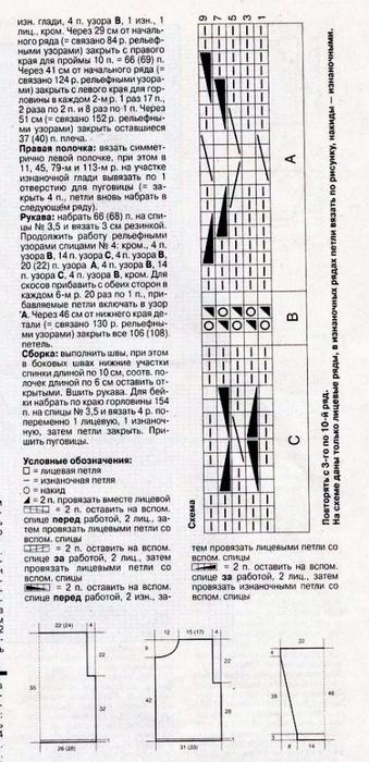 ипип2 (339x700, 264Kb)