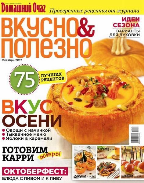 2920236_Vkusno_i_polezno_50_2012 (472x600, 61Kb)