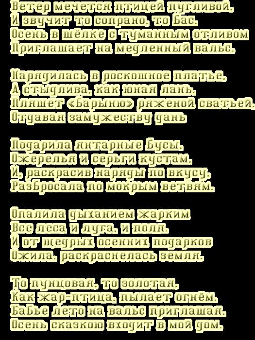 стихи (525x700, 355Kb)