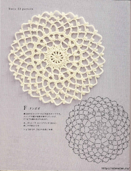 1Note Crochet Motif and Edging_9 (535x700, 360Kb)
